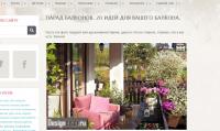 Блог об интерьере и стиле