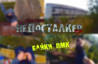 НЕДОСТАЛКЕР #2|БАЙКИ ПМК