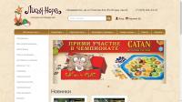 Интернет-магазин настольных игр (Yii2)