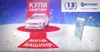 Реклама. Розыгрыш автомобиля от Бэсткон