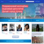 Сайт привлечения молодёжи к общественной жизни