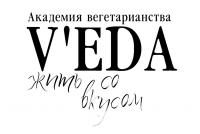 Академия вегетарианства Veda