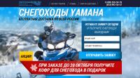 Лендинг для Moromarine.ru