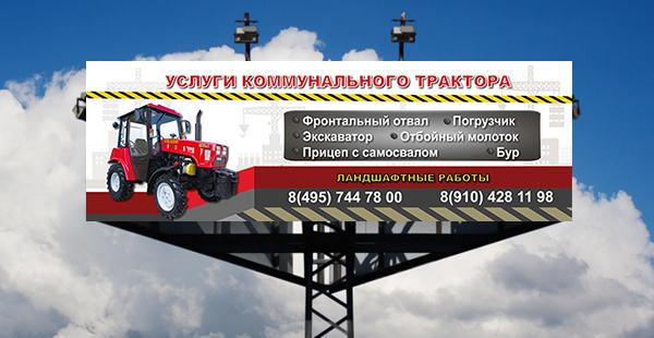 Наружная реклама услуг коммунального трактора