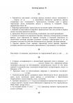 Договор аренды (Umowa najmu)