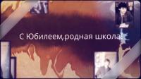 Юбилей школы / Слайд-шоу