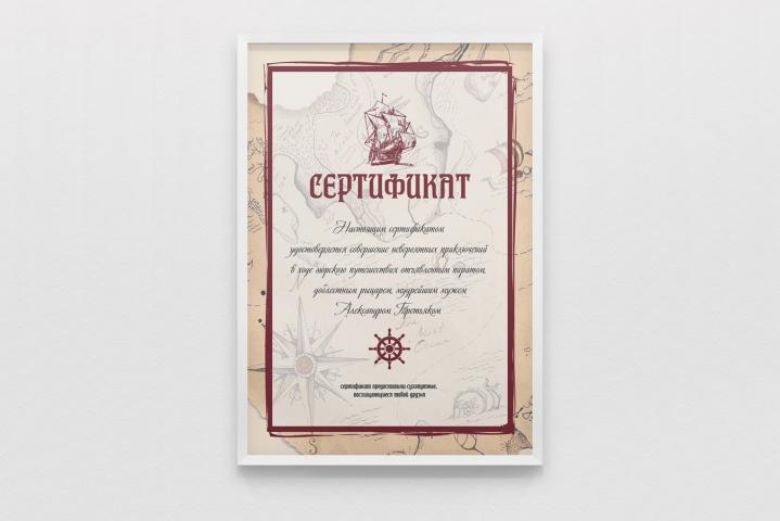 Сертификат-поздравление