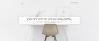 Мебель для минимализма. Landing page.