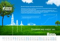 Календарь для Газпрома