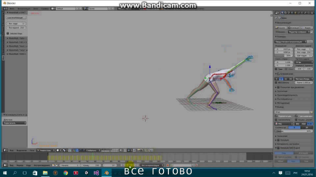 Подключение bvh в Blender3D