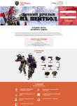 Лендинг paintballkmb.ru