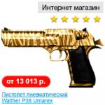 Интернет магазин пневматики: Arsenal007.ru