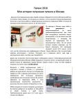 "Статья на тему: ""Патент 2016""."