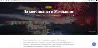 Из мегаполиса в Молдавию