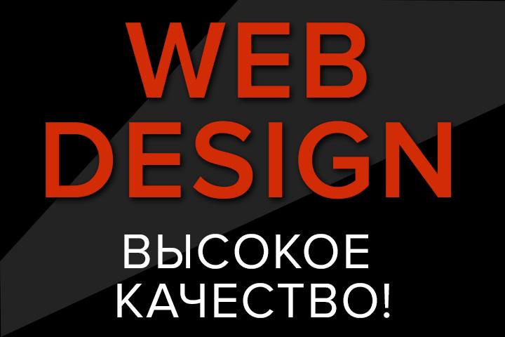 Дизайн сайтов, любой сложности и категорий!