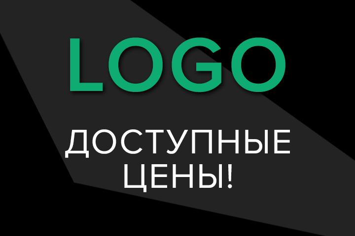 Логотипы и фирменный стиль, только оригинальные идеи!