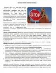 """Статья на юридическую тему: """"Снятие запрета на вьезд в РФ""""."""