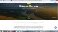 Жизнь в Молдове