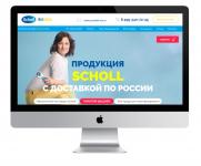Одностраничный интернет-магазин продукции SCHOLL