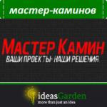 Динамика роста позиций мастер-каминов .рф