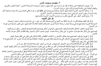 Арабский паспорт изделия