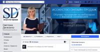 Оформление фан-страниц на Фейсбук