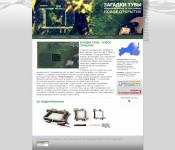 Сайт сенсационной находки «Пор-Бажын»