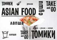 Плакат для кафе азиатской кухни
