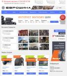 Интернет магазин автомобильных Шин и дисков