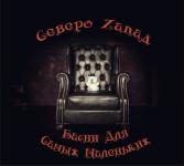 Обложка Альбома1