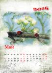 Страница календаря 2 (акварель, печать)