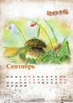 Страница календаря 3 (акварель, печать)
