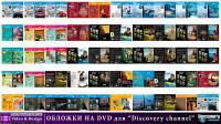 "Обложки на DVD диски для ""Discovery channel"""
