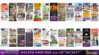 """Флаеры для офиса Агенства НЕДВИЖИМОСТИ """"ЭКСПЕРТ"""""""