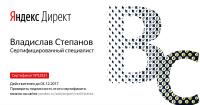 Сертифицированный  специалист Яндекс.Директ