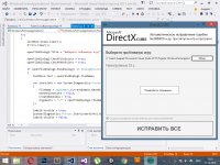 Программа для устранения ошибок DirectX