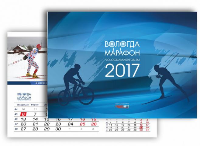 Календарь А0, Веломарафон