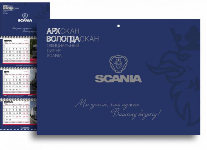 Квартальный календарь 2017. Официальный диллер Scania
