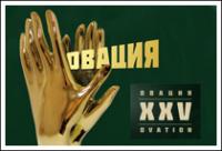 Национальная премия в области музыкального искусства
