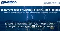 http://ingesco.ru/