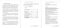 Перевод инструкции к оборудованию пищевой/химической промышл.