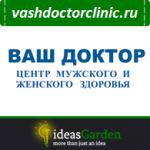 Продвижение в ТОП - сайт медицинского центра