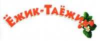 Ёжик-Таёжик