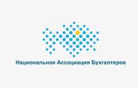 Национальная Ассоциация Бухгалтеров