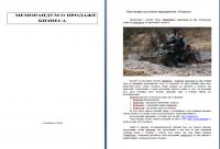 Меморандум о продаже бизнеса Квадроциклы-Челябинск