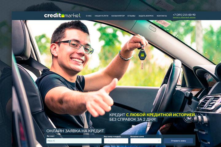Landing Page компании Кредит-маркет
