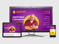 Центр доктора Бубновского. Редизайн сайта