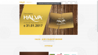 Система лояльности клиентов Halva.kz