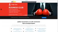 Сайт рекламной компании MultiMediaService
