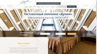 Сайт гостиничного комплекса Думан